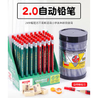 自动铅笔2.0按动式2B粗芯铅笔写不断免削全自动铅笔小学生用环保