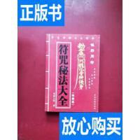 [二手旧书9成新]符咒秘法大全 /观慈大师 中州古籍