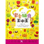 宝宝辅食王中王(功能食谱和小毛病食谱)(电子书)