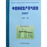 中国棉花生产景气报告2007