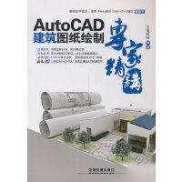 AutoCAD建筑图纸绘制专家精讲(含盘)