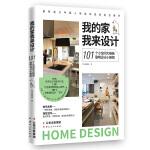 我的家我来设计-101个小空间大格局聪明设计小绝招