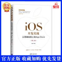 iOS开发实战 从入门到上架App Store(第3版)Swift Object-C开发教程书籍 ios语言编程指南 附
