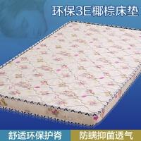 椰棕床垫1.8米棕垫单人双人学生儿童天然硬棕榈垫加厚折叠1.5米a354 其他