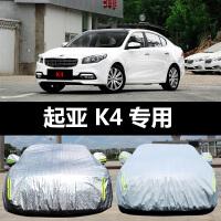 东风悦达起亚K4专用汽车车衣 防晒防雨雪防霜冻防尘盖布车罩车套 起亚K4专用