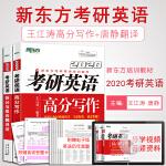 【现货速发】新东方2020考研英语王江涛高分写作+唐静拆分与组合翻译法 适用于英语一二