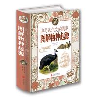 追寻达尔文的脚步 图解物种起源 生命科学自然科学书籍彩色悦读馆科学百科书科普读物