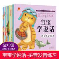 全10册宝宝学说话绘本故事书儿童早教启蒙认知书学说话亲子绘本语言启蒙书 0-3岁宝宝语言开发