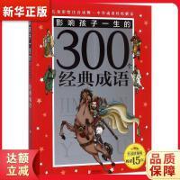 皇冠珍藏版 影响孩子一生的300个经典成语(注音版) 禹田文化 9787559602367 北京联合出版有限公司 新华