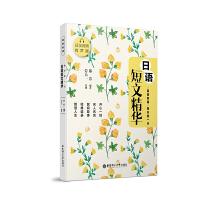 晨读夜诵.每天读一点日语短文精华(日汉对照有声版)