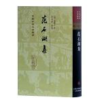 范石湖集(精)(中国古典文学丛书)