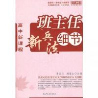 班主任新兵法细节(高中新课程)/名师工程高中新课程系列
