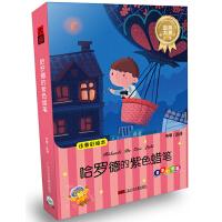 儿童有声读物 大音-哈罗德的紫色蜡笔-童年幻想篇