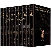 莎士比亚全集 全10册朱生豪主译套装十四行诗哈姆雷特 威尼斯商人 罗密欧与朱丽叶集全集