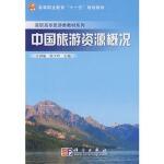 【RT1】中国旅游资源概况 万剑敏,陈少玲 科学出版社 9787030203779
