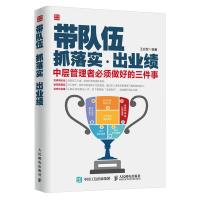 带队伍 抓落实 出业绩中层管理者必须做好的三件事 交你如何带好队伍 如何抓落实怎么样才能出好的业绩 企业管理书籍