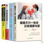 婚姻不只一张床还有理解与爱情心理学别让相爱败给相处不要在该用脑的时候动感情婚姻情感经营夫妻相处之道两性关系情感沟通婚恋