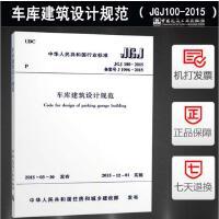 正版国标 JGJ100-2015 车库建筑设计规范