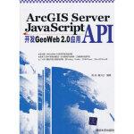 ArcGIS Server JavaScript API开发GeoWeb 2 0应用 刘光,唐大仕 清华大学出版社 9