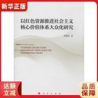 以红色资源推进社会主义核心价值体系大众化研究 舒毅彪 9787010136257 『新华书店 品质保障』