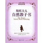 斯托夫人自然教子书(第三版)