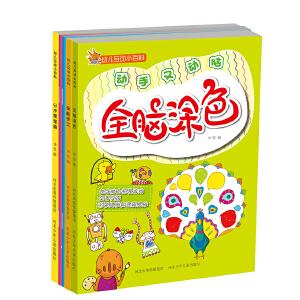 幼儿互动小百科(全套共5册)