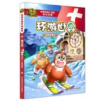 熊熊乐园环游世界 瑞士篇