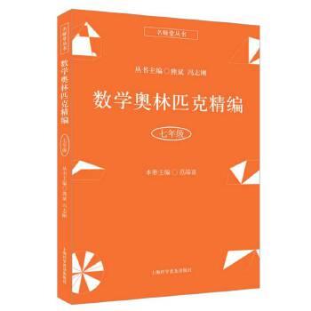数学奥林匹克精编·七年级 国际数学奥林匹克中国国家队领队熊斌、冯志刚两位奥数大家的*力作
