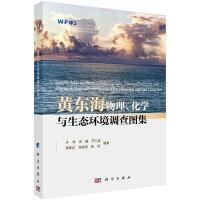 黄东海物理、化学与生态环境调查图集