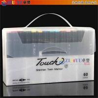 韩国touch 三代双头油性酒精马克笔3代 60色套装 送笔袋
