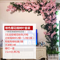 家居生活用品真婚庆大树室内客厅空调管道吊顶装饰落地塑料假花藤条
