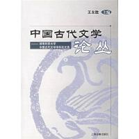 【旧书二手9成新bp】中国古代文学论丛