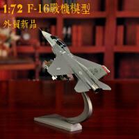 1:72F16仿真飞机模型合金航模军事模型战斗机摆件品定制男生礼物A