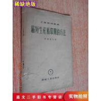 【二手九成新】缩短生产循环期的方法吉普洛夫机械工业出版社