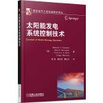 太阳能发电系统控制技术(国际电气工程先进技术译丛)
