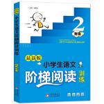 小学生语文阶梯阅读训练 二年级(最新版)