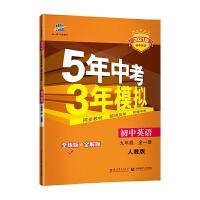 曲一线 初中英语 九年级全一册 人教版 2021版初中同步 5年中考3年模拟 五三