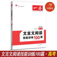 开心语文一本文言文阅读技能训练100篇高考 第7次修订高中语文专项一本解决方案 高三高3总复习资料书自学教辅导书