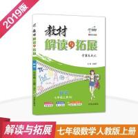 教材解读与拓展 七年级数学 人教版 上册