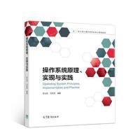 操作系统原理、实现与实践 李治军 刘宏伟著 9787040492453 高等教育出版社教材系列