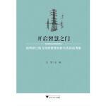 开启智慧之门:国网浙江电力党群管理创新与实践成果集