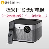 极米H1S无屏电视1080P家用办公3D高清智能WIFI投影仪