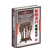 紫檀家具鉴藏全书(古玩鉴藏全书)
