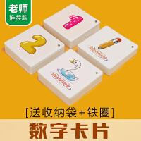 宝宝1-100早教幼儿启蒙3-6岁儿童幼儿园1到20认识数教具数字卡片