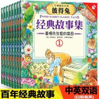 彼得兔经典故事集全套8册 中英双语有声读物 彼得兔的故事系列绘本全集3-6-8-12岁儿童经典睡前文学故事图书故事书籍