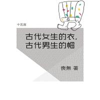 古代女生的衣,古代男生的帽・十五言��o文集(果壳・十五言系列)