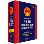 中华人民共和国行政法律法规规章司法解释大全(2019年版)(总第五版)