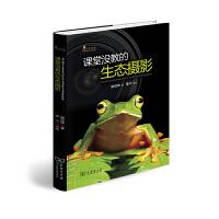 课堂没教的生态摄影(自然观察丛书)