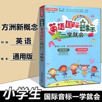 华语教学:小学生英语国际音标一学就会