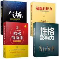 正版4册性格影响力+自控力+气场+哈佛情商课 社会心理学提高情商改变自己九型人格沟通的智慧人际交往心理学书籍 畅销书排